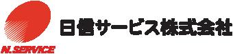 日信サービス株式会社